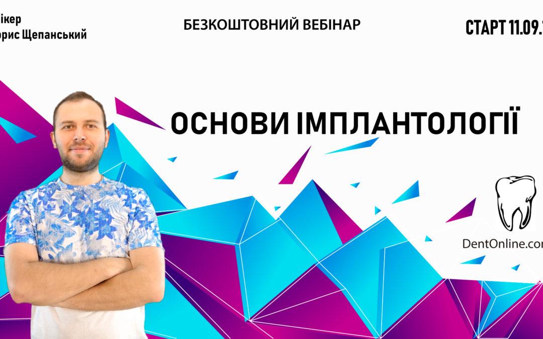 """Безкоштовний онлайн вебінар """"Основи імплантології"""""""