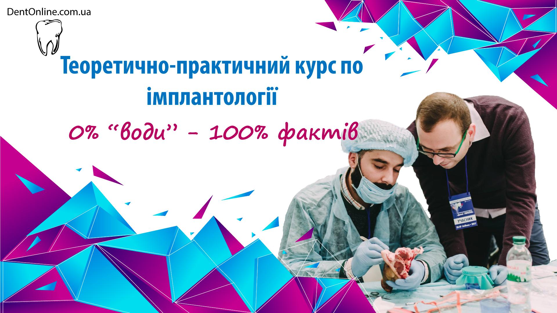теоретично-практичний курс по імплантології